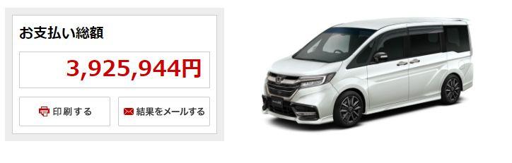 Moduloモデューロ X Honda SENSING乗り出し価格