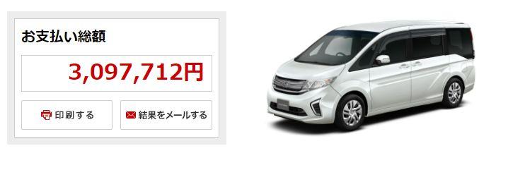 G・Honda SENSING乗り出し価格