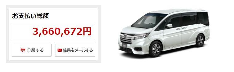 SPADA HYBRID B・Honda SENSING乗り出し価格