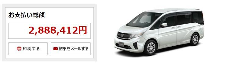 B・Honda SENSING乗り出し価格