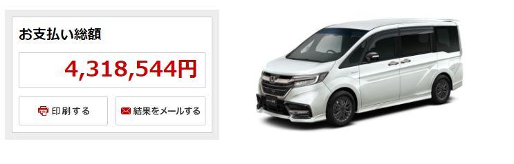 HYBRID Moduloモデューロ X Honda SENSING乗り出し価格