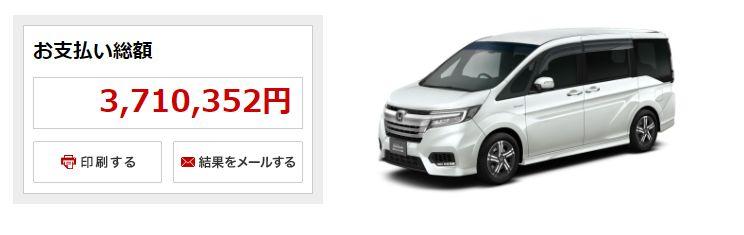 SPADA HYBRID G・Honda SENSING乗り出し価格