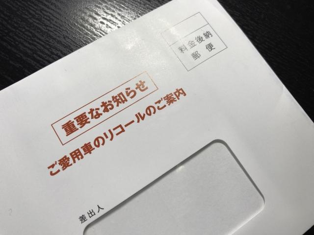 リコールの手紙