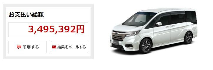 SPADA・Cool Spirit Honda SENSING乗り出し価格