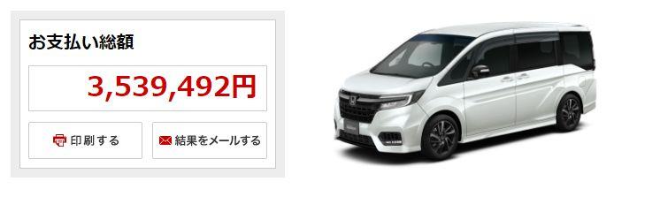 SPADA・Cool Spirit Honda SENSING 特別仕様車 BLACK STYLE乗り出し価格