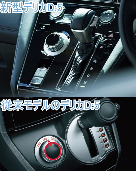 デリカD:5のディーゼルとガソリン車の内装の違い