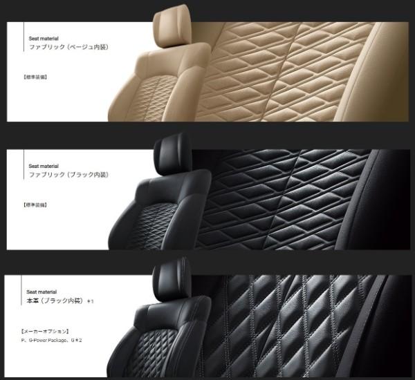 新型デリカD:5の内装色&シートカラー