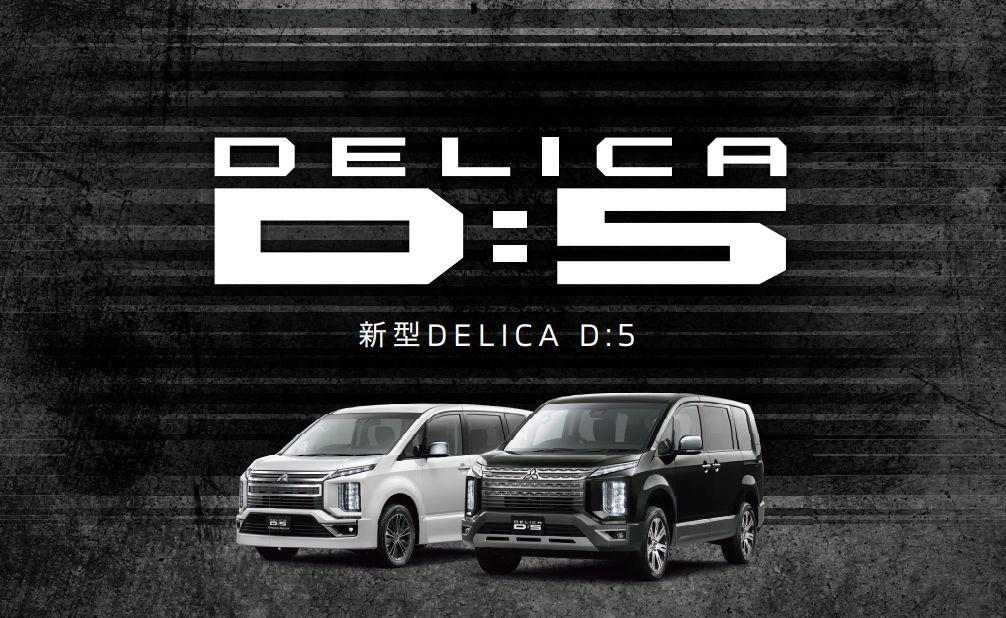 新型デリカD:5
