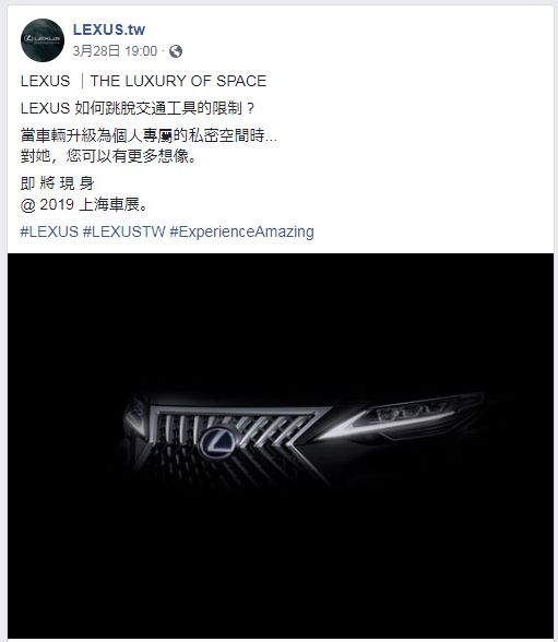 レクサス(LEXUS)台湾部門のフェイスブックに投稿されていた画像