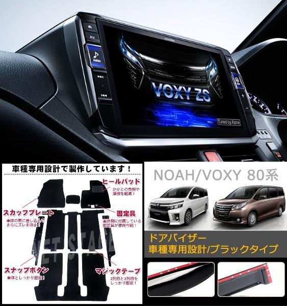 ヴォクシーのオプション装備(社外品)