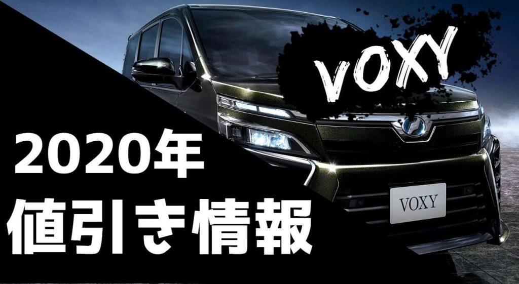 ヴォクシーの値引き情報(2020年版)
