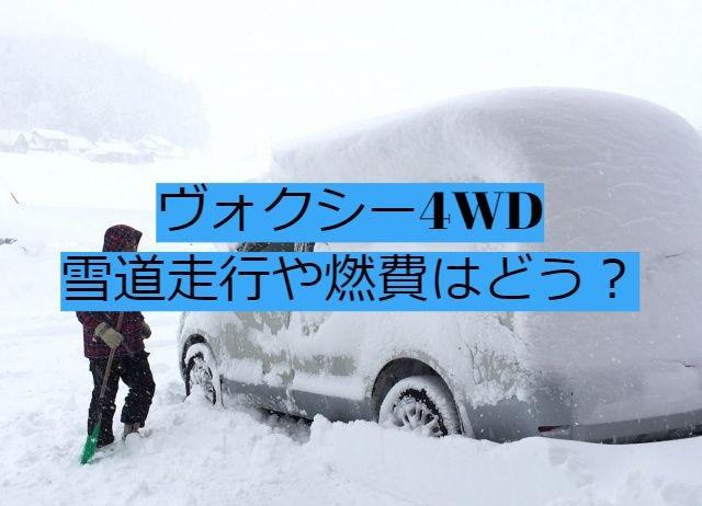 ヴォクシー4WD雪道走行や燃費はどう?