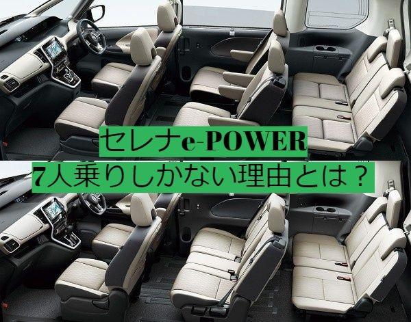 セレナe-POWER7人乗りしか設定されていない理由とは?