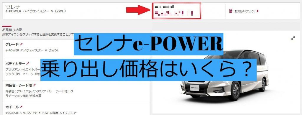 セレナe-POWERの乗り出し価格はいくら?