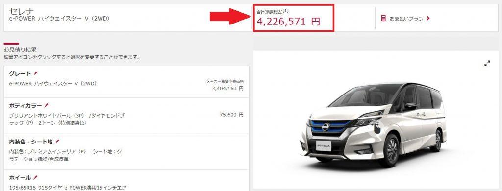 セレナe-POWERの乗り出し価格を見積もりした結果