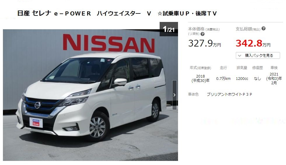 セレナe-POWERの新古車