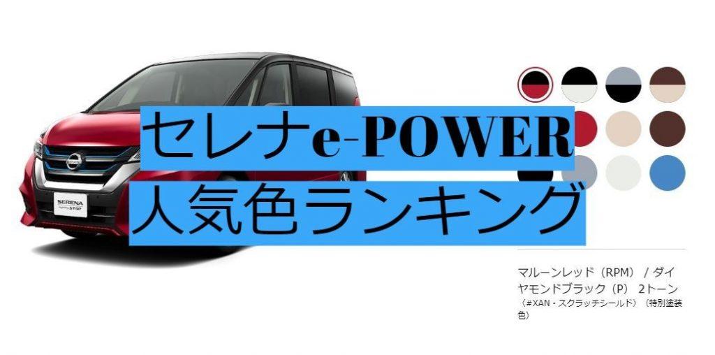 セレナe-POWER人気色ランキング