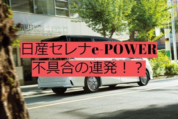 日産セレナe-POWER不具合の連発!?