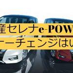 トヨタ新型RAV4の乗り出し価格【総額いくら?】336万円~450万円