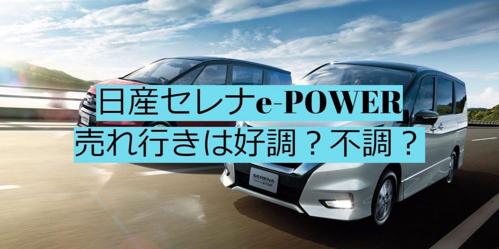 日産セレナe-POWERの売れ行きは好調?不調?