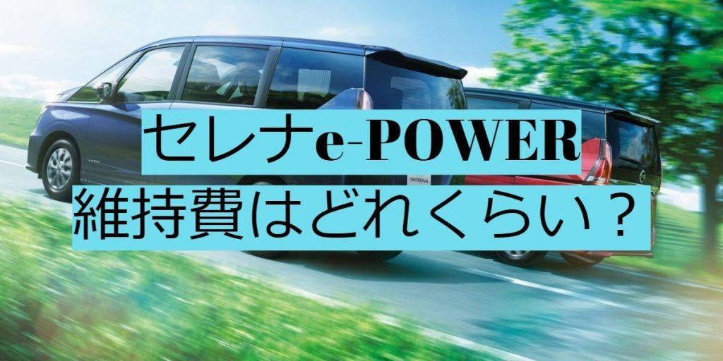 セレナe-POWER維持費はどれくらい?