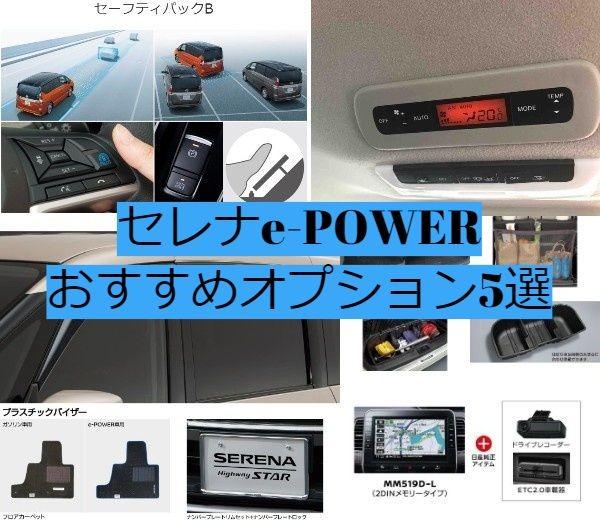 セレナe-POWERおすすめオプション5選
