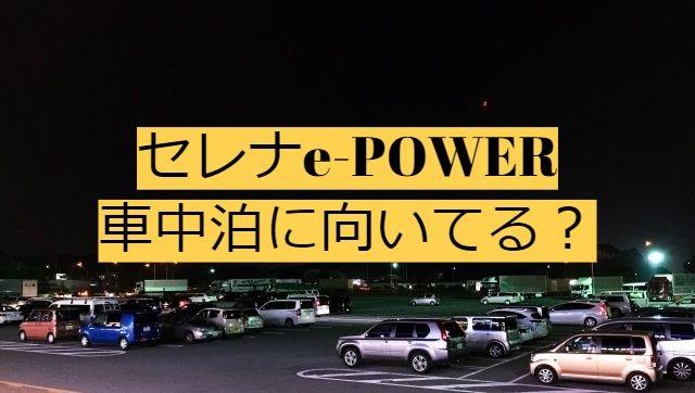 セレナe-POWER車中泊に向いてる?