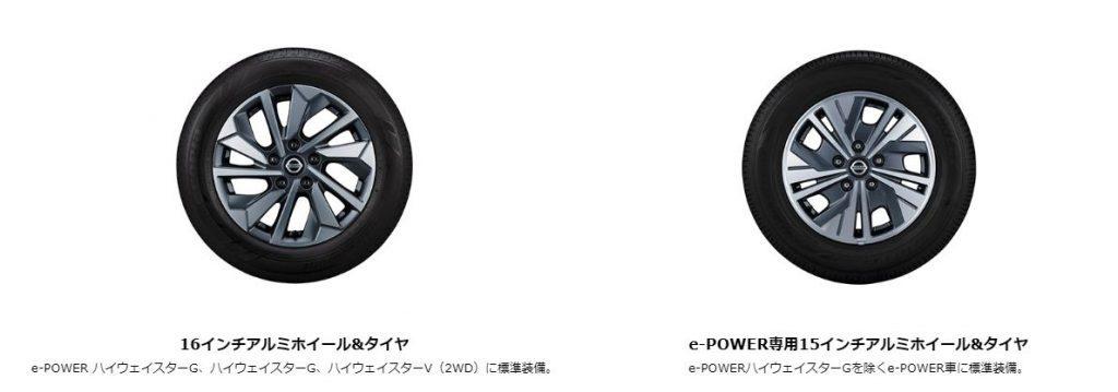 セレナe-POWERのタイヤサイズ