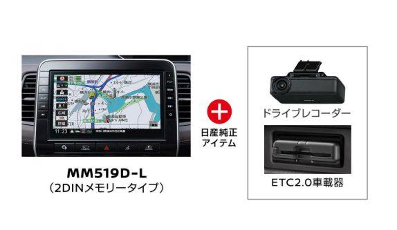 ナビレコお買い得パック(MM518D-L)+ETC2.0