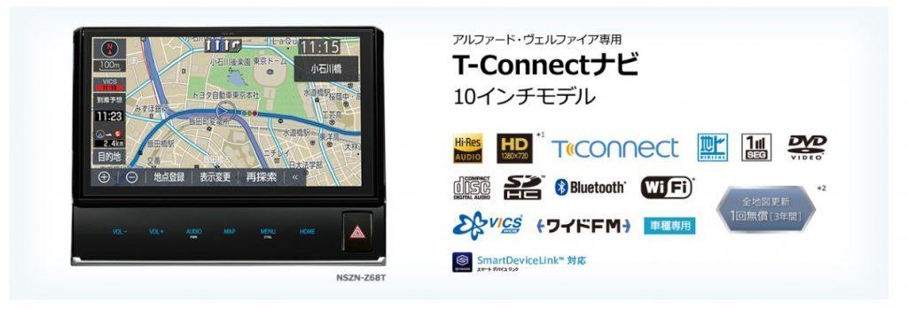 T-Connectナビ 10インチモデル DCMパッケージ