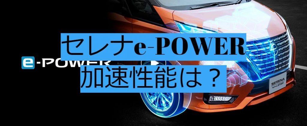 セレナe-POWERの加速性能
