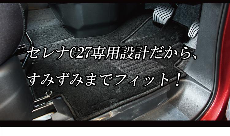 セレナe-POWERのフロアマット社外品