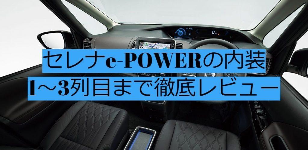 セレナe-POWERの内装