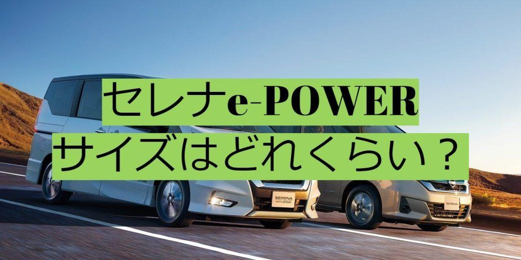 セレナe-POWERサイズどれくらい?