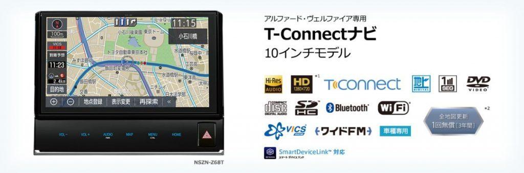 T-Connectナビ