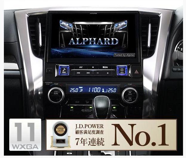 アルパイン社外ナビ ビッグXシリーズ