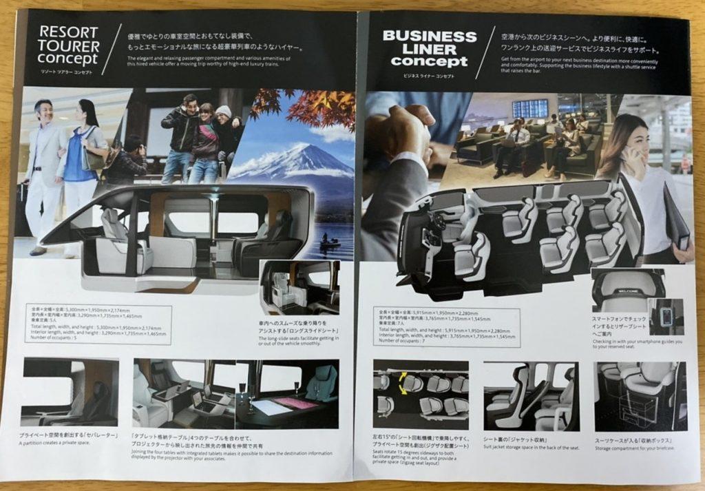 PMCV CONCEPTのカタログ
