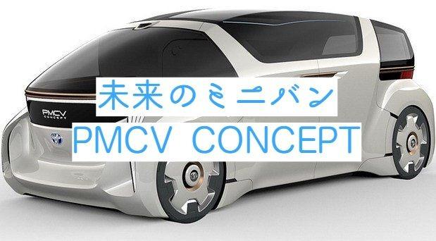 PMCV CONCEPT