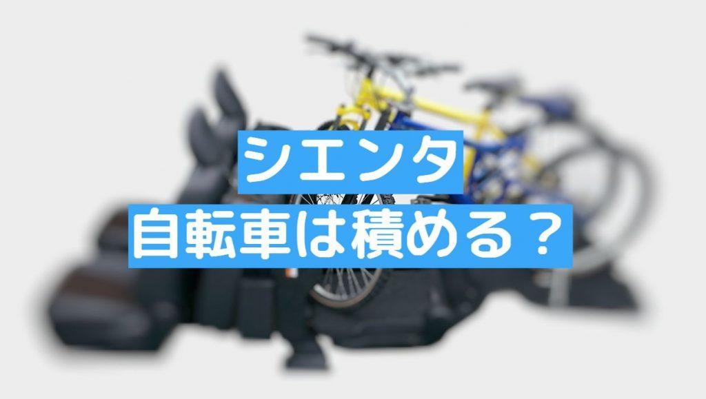 シエンタ自転車は積める?