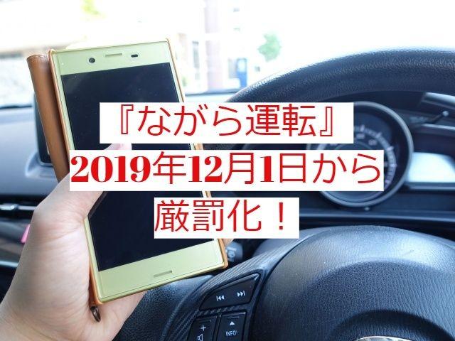 ながら運転2019年12月1日から厳罰化