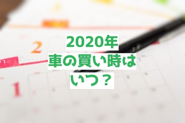 2020年車の買い時はいつ?
