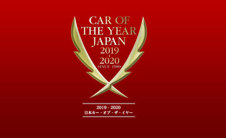 2019-2020 日本カー・オブ・ザ・イヤー
