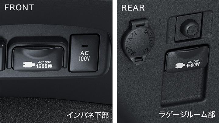 アクセサリーコンセント(AC100V・1500W/2個)