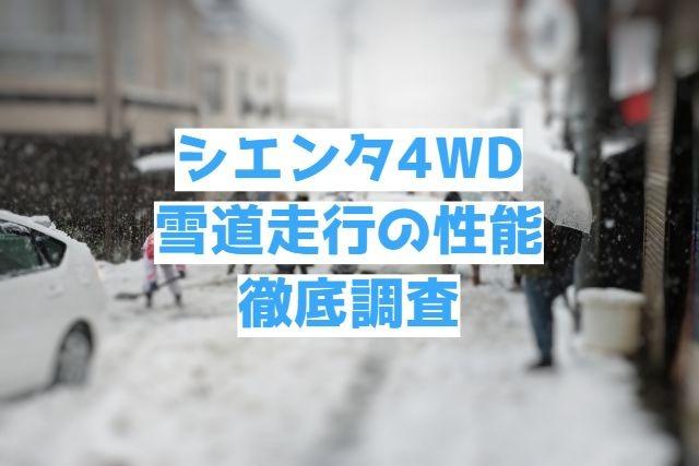 シエンタ4WD 雪道走行の性能を徹底調査