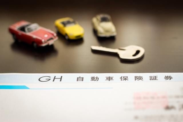 自動車の任意保険