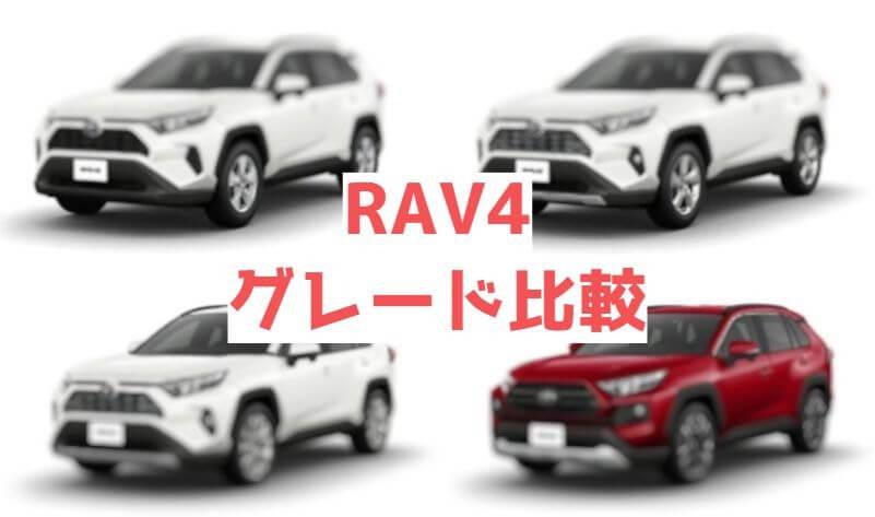 トヨタRAV4グレード比較