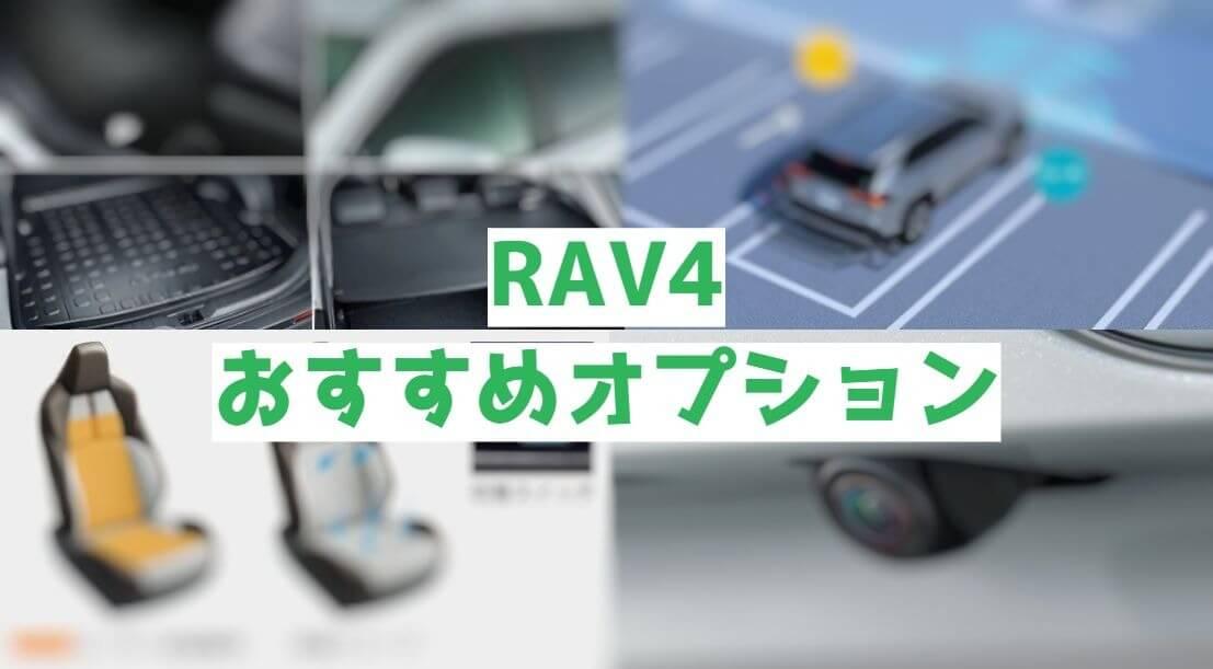 RAV4おすすめオプション