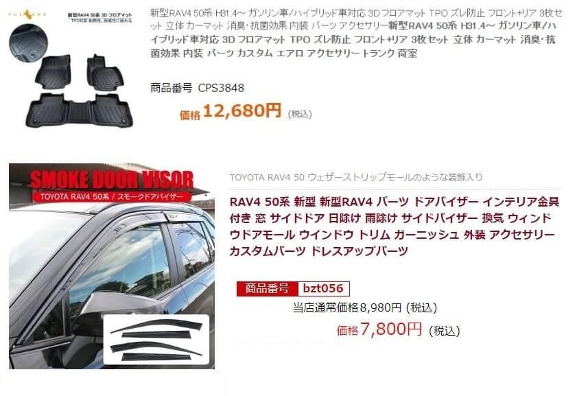 RAV4の社外品オプション(ドアバイザーとフロアマット)