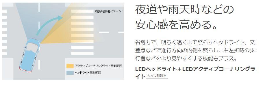 LEDヘッドライト+アクティブコーナリングライト