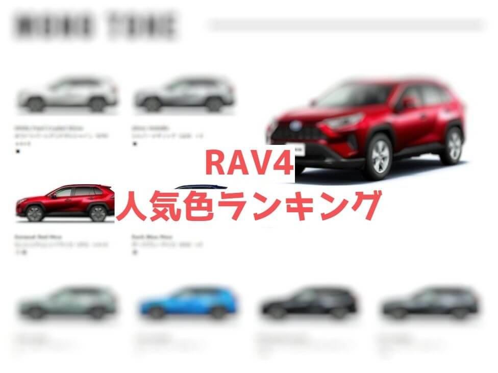 RAV4人気色ランキング